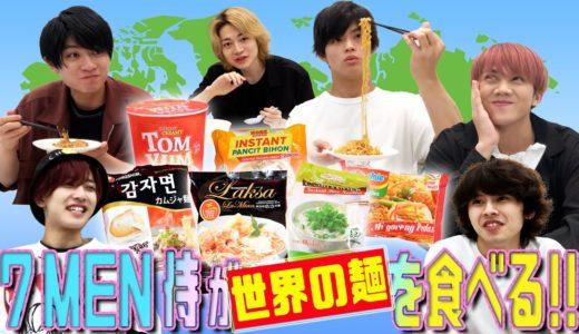 7 MEN 侍【インスタント】世界の麺を食べ尽くせ!