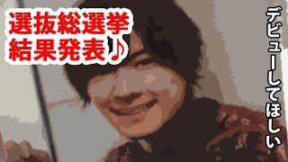 【ジャニーズJr.】選抜総選挙2017結果発表~♪