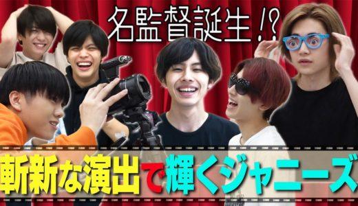 7 MEN 侍【目指せ!名監督】プロモーション動画撮影対決