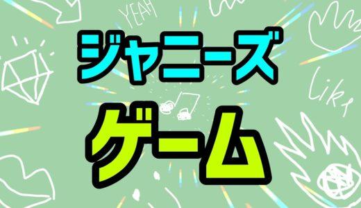 【ジャニーズ予告当てゲーム】関ジャニ・キンプリ・SixTONESシャッフルカードに選ばれしメンバーは誰なのかっ⁉︎