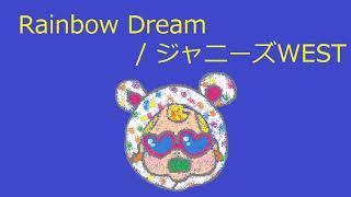 【オルゴール】Rainbow Dream / ジャニーズWEST【なにわ侍ハローTOKYO!!】