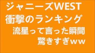 ジャニーズWEST 衝撃のランキング 流星の順位は!