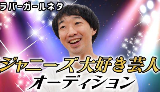 ラバーガール 新ネタ『ジャニーズ大好き芸人オーディション』