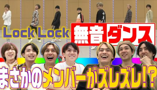 Travis Japan【無音ダンス】「Lock Lock」音楽なしでシンクロできるか?